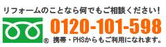 お問い合わせ:0120-101-598